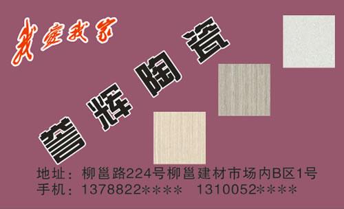誉辉陶瓷名片 誉辉陶瓷名片模板免费下载