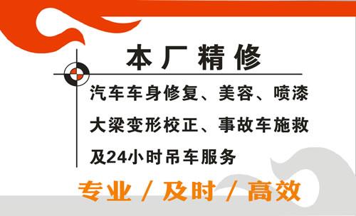 三江县三合汽车修理厂名片设计欣赏