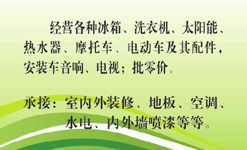 武宣县黄峁华富车行超市优惠卡名片设计欣赏
