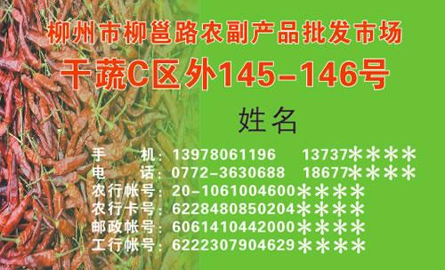 名片设计之家 名片模板 综合商店名片  柳州市柳邕路农副产品批发市场