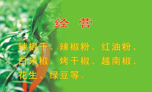 柳州市柳邕路农副产品批发市场名片设计欣赏