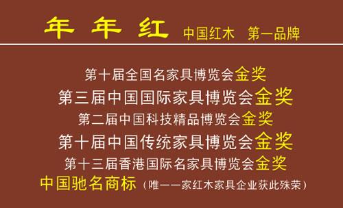 红木家具,家具名片,年年红标志等相关的名片设计模板