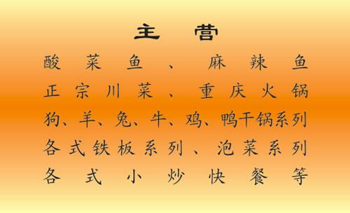 重庆川菜馆名片设计欣赏