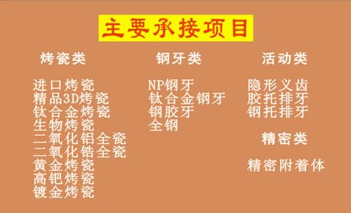 柳州市科蓝义齿技术有限责任公司名片设计欣赏