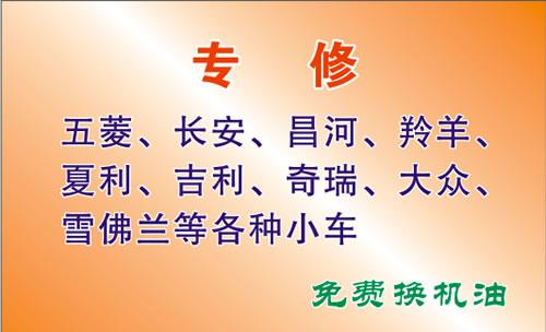 重庆小汽车修理名片设计欣赏