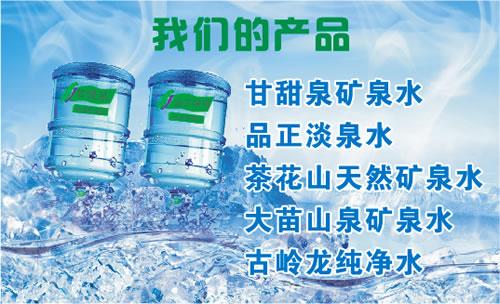 茶花山天然矿泉水