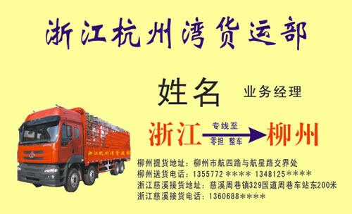 浙江杭州湾货运部名片模板