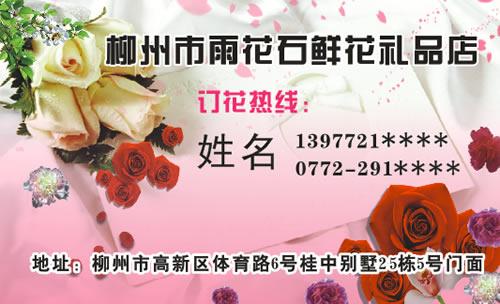 柳州市雨花石鲜花礼品店名片模板