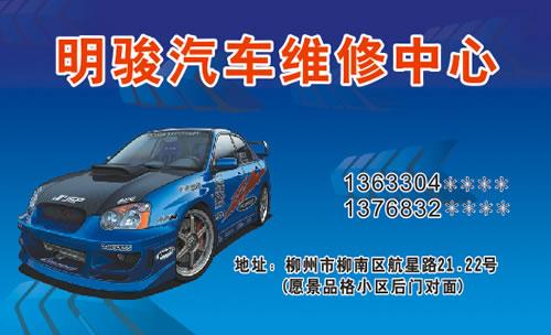 明骏汽车维修中心名片模板免费下载高清图片
