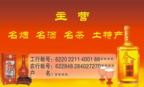 祥兴烟酒商行名片模板免费下载
