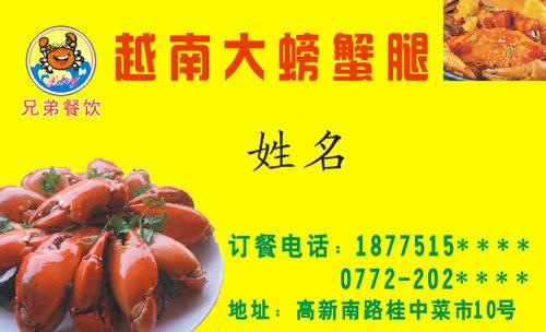 越南大螃蟹腿名片_越南大螃蟹腿名片模板免费下载