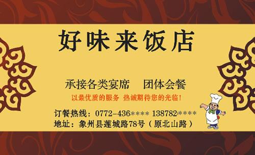 好味来饭店名片_好味来饭店名片模板免费下载