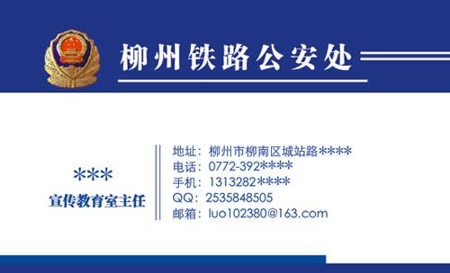 柳州铁路公安处名片_柳州铁路公安处名片模板免费