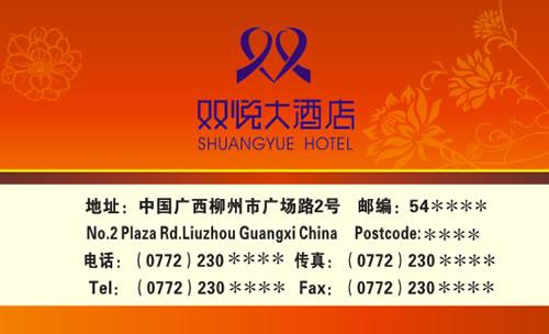 名片设计之家 仿制名片模板 酒店宾馆名片  双悦大酒店名片模板 上传