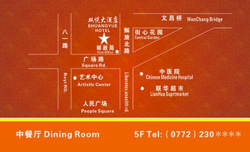 双悦大酒店名片设计欣赏