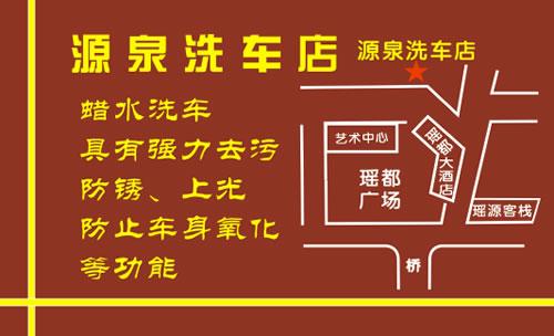 源泉洗车店名片设计欣赏