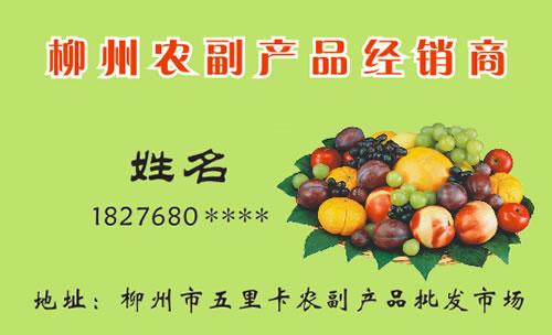 名片设计之家 仿制名片模板 综合商店名片  柳州市农副产品经销商名片