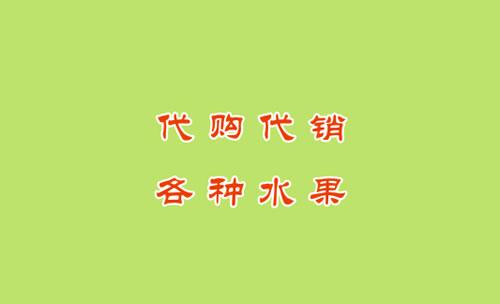 柳州市农副产品经销商名片设计欣赏