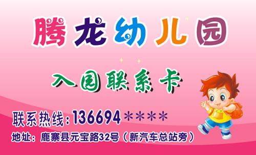 腾龙幼儿园名片_腾龙幼儿园名片模板免费下载