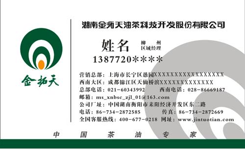 湖南金拓天油茶科技开发股份有限公司名片模板