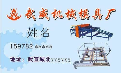 武威机械模具加工厂名片模板