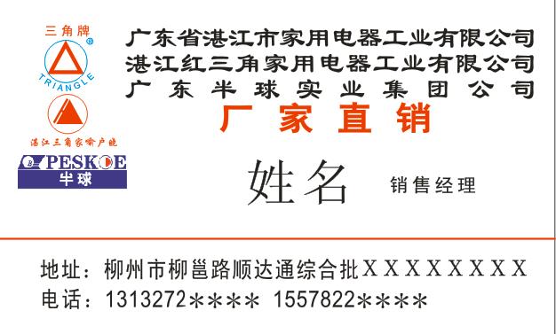 湛江红三角家用电器工业有限公司名片
