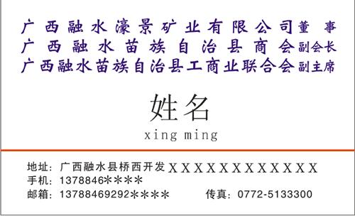 柳州广东商会名片模板免费下载