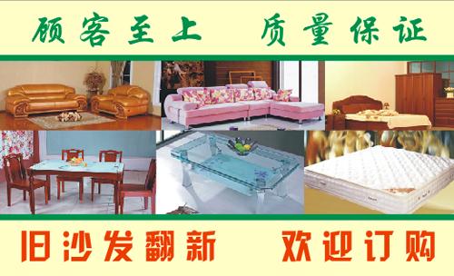 家居装饰 模板介绍: 此名片是关于家俱,沙发,床,衣柜,福星太子床垫