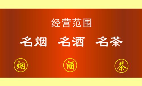 南宁市营丰烟酒茶行名片模板