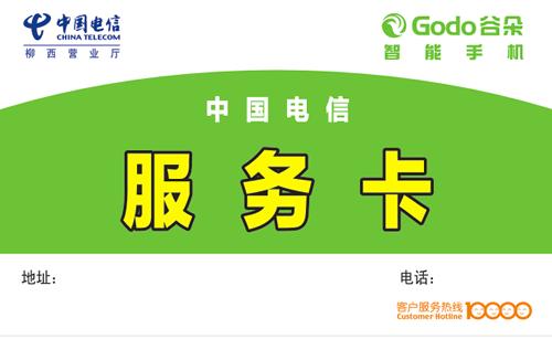 中國電信至尊通信服務卡名片模板圖片