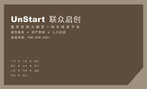 南宁市启创建筑机械租赁有限公司名片模板免费下载