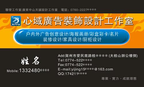 心域广告装饰设计工作室广西南宁景斓装饰工程有限公司名片模板
