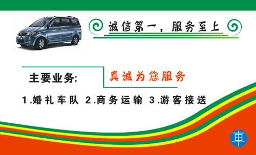 出租车承接各种出租车业务 模板类型: 汽车交通 模板介绍: 此名片是