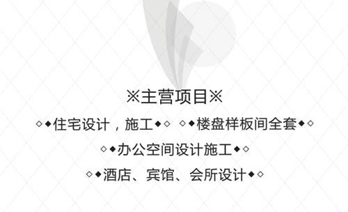 广西南宁市东方全景建筑设计装饰工程有限责任公司名片模板