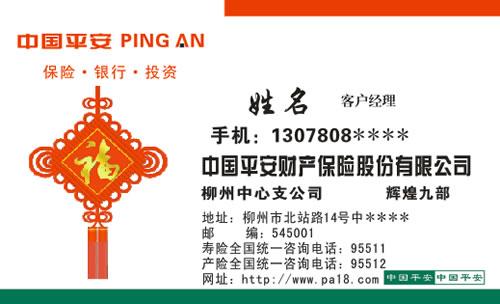 中国平安财产保险股份有限公司柳州中心支公司