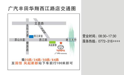 广汽丰田柳州华翔汽车销售有限公司名片模板