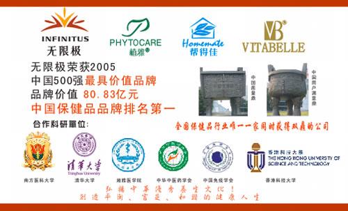 无限极中国广西象州经销商学生名片景观设计模板优秀作品图片