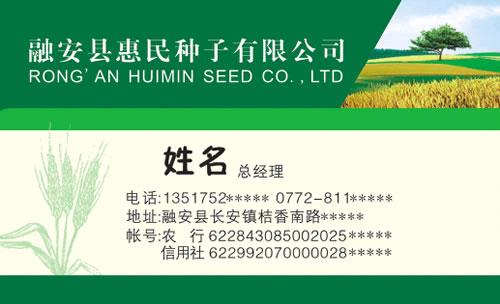 融安县惠民种子有限公司名片模板免费下载图片