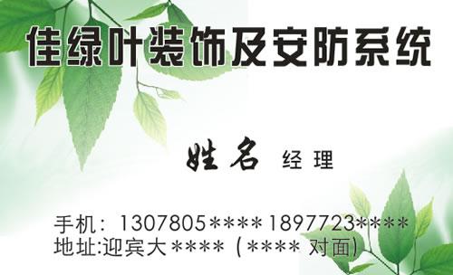 合山市佳绿叶装饰及安防系统名片模板免费下载