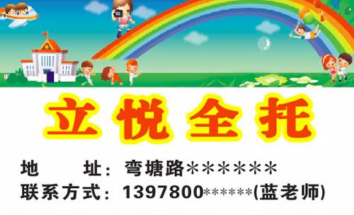 名片设计之家 在线名片设计 学校培训名片在线设计  柳州市立悦全托全