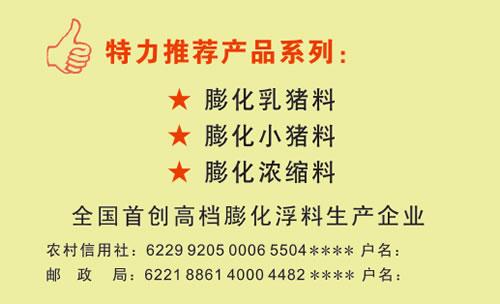 广东宝宝仔饲料有限公司饲料膨化浮料名片设计欣赏