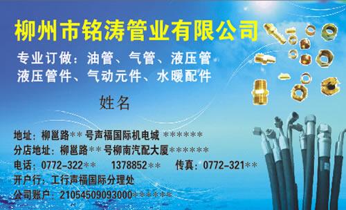 在线名片设计 工程机械名片在线设计  柳州市铭涛管业油管气管液压管