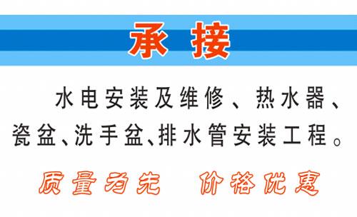 忻城县专业水电安装维修热水器名片 忻城县专业水电安装维修热水器名