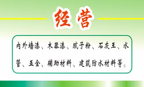 三江县鸿昌漆内外墙漆木器漆腻子粉名片设计欣赏图片
