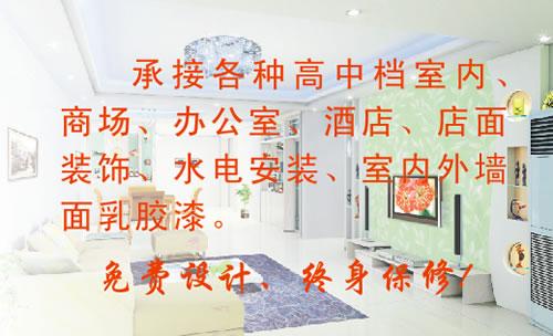 柳州市德福装饰室内装饰水电安装名片设计欣赏