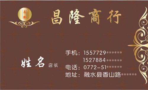融水县昌隆商行茅台五粮液剑南春名片模板免费下载
