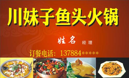 柳州市川妹子鱼头火锅店麻辣鱼酸菜鱼名片模板免费下载