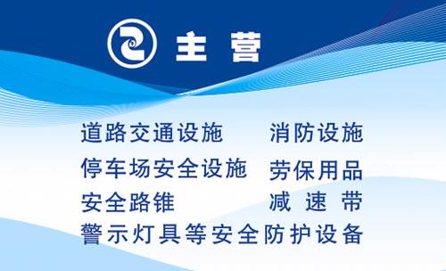 柳州市正道交通设施经营部消防劳保用品名片_尼泊尔肉纹小金刚图片