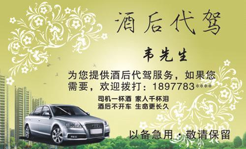 在线名片设计 汽车交通名片在线设计  柳州市酒后代驾名片驾使员驾照