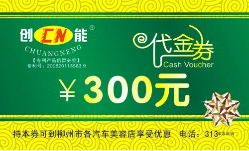 柳州市创能汽车美容代金券名片模板